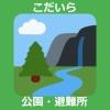 公園・避難所マップ