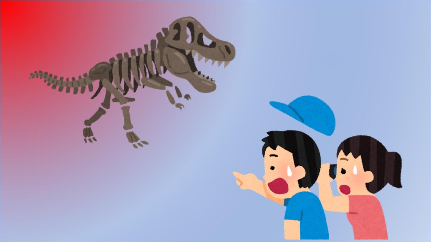 恐竜に驚く