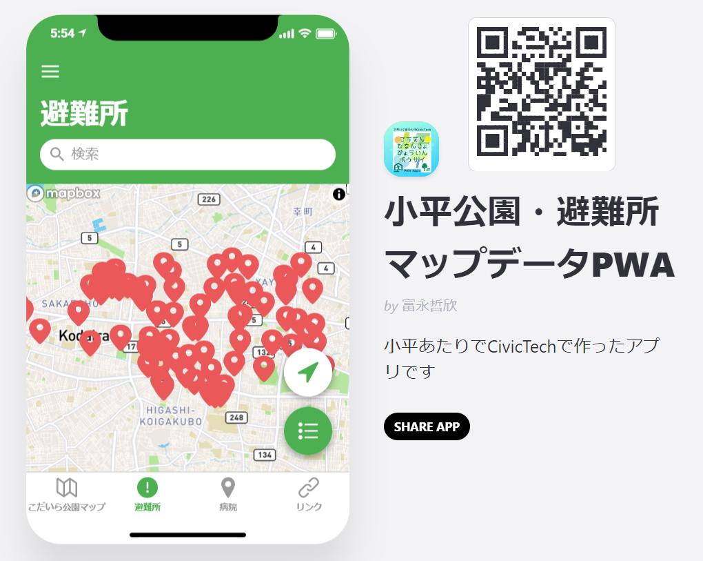 小平防災避難所公園病院マップ