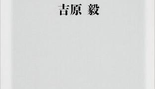 【読書感想文】その通りです! 原発ゼロで日本経済は再生する