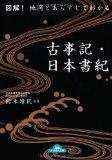 【読書感想文】図解! 地図とあらすじでわかる古事記・日本書紀