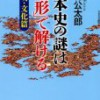 【読書感想文】日本史の謎は「地形」で解ける インフラを作り続けてきたんですよね