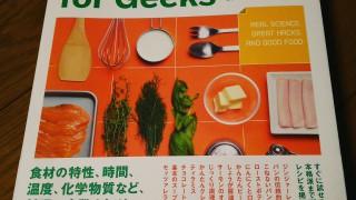 【読書感想文】Cooking for Geeks 科学なんです料理は!!(笑)
