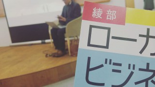 【ローカルビジネス】 行ってきた 塩見直紀氏が登壇!地域資源発見セミナーby FAAVO & MACHI LOG