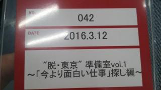 【脱・東京】といいながら・・・東京のセミナーが多くていいな。。 ETICの脱東京のセミナーに行ってきました。