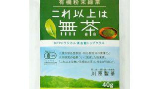 【オーガニック】オモシロタイトルのオーガニック食材【Amazon】