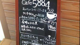 【小平ジモティ】玉川上水沿いCafe 5884 って何て読むと思う??【江戸東京たてもの園の前】