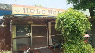 【小平ジモティ】ベーグルとカレーとお弁当の古民家?カフェ Holo Holo【Cafe】