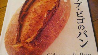 【読書感想文】フィリップビゴのパンと、Cimaiの天然酵母のパンレシピ【ハードブレッド】