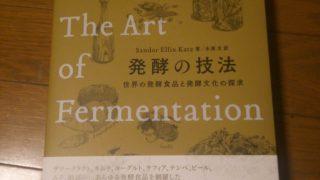 【読書感想文】The Art of the fermentation DIY発酵完全ガイド?【発酵マニア】