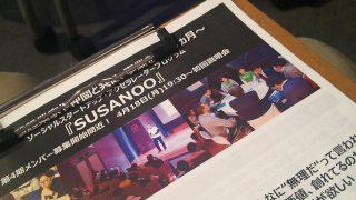 【社会起業スタートアップ】SUSANOOで、ソーシャルテックの講演聞いてきました【ソーシャル】