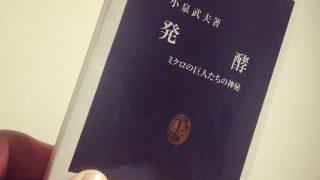 【読書感想文】小泉武夫著「発酵」マニアには必読書かも!ミクロの巨人の神秘【なんでもできるのね】