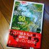【読書感想文】東京の街の秘密50 地形シリーズ面白い【玉川上水】