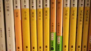 【読書感想文】宮城谷・中国・歴史ものの本が好き【太公望・楽毅・管仲・晏子・重耳】