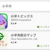 【小平ジモティ】小平市のアプリ使ってみた。ゴミ分別アプリ、インフォメーション、防災【アプリ】