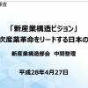 【妄想】「新産業構造ビジョン」 ~第4次産業革命をリードする日本の戦略~ 構造改革はどこからするの?【エコシステム】