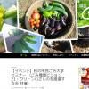 【エコロジー】小平・環境の会のホームページ作成【プロボノ】