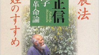 【自然農】哲学と禅問答と・・自然農 福岡正信のことが書かれた論文みつけた【自然耕房あおき】