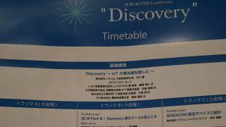 【エコシステム型】SORACOM Conference Discovery 2016を聞いて【クラウド型】