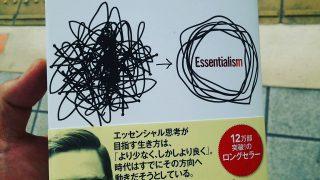 【読書感想文】エッセンシャル思考 より少なく、しかしより良く【大切なものに集中する】