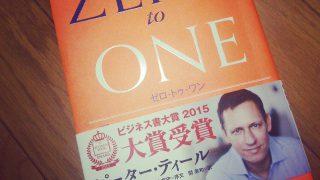 【読書感想文】ゼロ・トゥ・ワン―君はゼロから何を生み出せるか タブーへの挑戦・逆張り【誰も賛成しない本質】