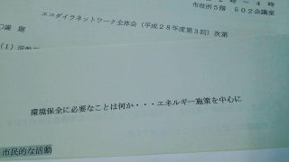 【小平ジモティ】エコダイラネットワーク全体会合に参加してみました【エコ・環境】