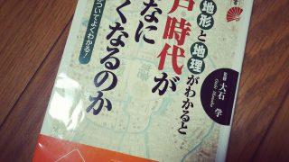【読書感想文】なぜ、地形と地理がわかると江戸時代がこんなに面白くなるのか【律令制は変わってないな・・地方創生で変えれば?】
