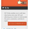 【WordPress】Buddypressと相性のいい「いいね」と「シェア」と「ソーシャルログイン」【Plugin】
