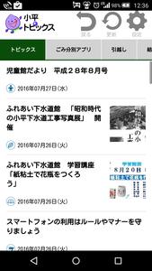 Screenshot_2016-07-27-12-36-19