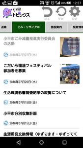 Screenshot_2016-07-27-12-37-43