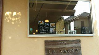 【小平ジモティ】小さな焼き菓子カフェ LA VACHE 【自転車道】