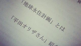 【地球永住計画】平田オリザの講演会に行ってきました。【新しいこの星のかたち】