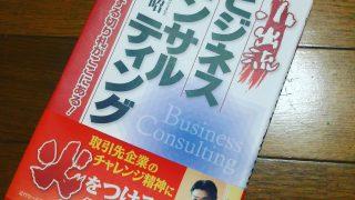 【読書感想文】小出流ビジネスコンサルティング 顧客志向なのですね。【日本を元気にする?】