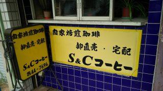 【小平ジモティ】ランプが沢山飾ってあって生豆も売ってる焙煎屋さんS&Cコーヒー【豆の種類と焙煎】