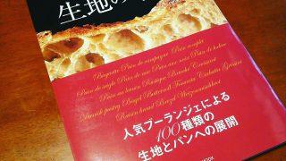 【発酵マニア】レシピと道具にこだわり・・・を・・・「パン生地の事典」と「クープナイフ」【ハードパン】