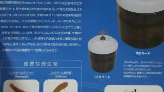 【微生物燃料電池】CEATECで見つけたんだけど・・・MudWattって発電菌?【シュワネラ菌・発電菌】