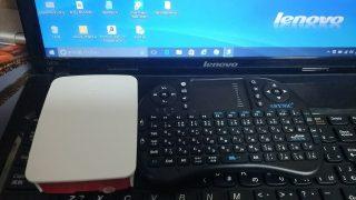 【Raspberry Pi】意外に名品かもしれない無線USBキーボード【STV化?→STB化ぁ(笑)】