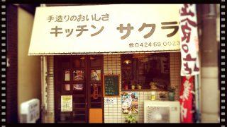【小平ジモティ】おなかいっぱい!懐かしい味の定食屋 キッチンさくら【花小金井】