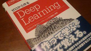 【読書感想文】ゼロから作るDeep Learning Pythonで作るんだって・・・【ラジコン自動運転?】
