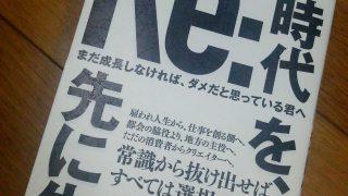 【読書感想文】ダウンシフターズから6年 新しい文化を・・Re:次の時代を先に生きる【Re:Work】