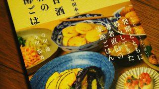 【寺田本家レシピ】麹・甘酒・酒粕の発酵ごはん~けっこういける!酒粕で粉チーズ~【読書感想文】