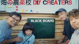 【Re:Innovation】また黒板つくってたり・・・デッキを作ったり。。簡単なところから【畑の農楽校DIYクリエーターズ】