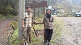 【Re:Innovation】青梅の農楽校の入り口に看板が立ちました【DIYクリエーターズ】