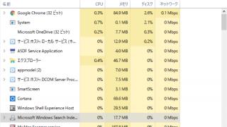 【Windows10】異常に遅い。タスクマネージャでディスク100%!?意外なところの設定変更で改善!【対処法】