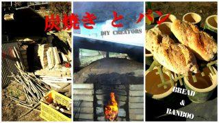 【DIYクリエーターズ】炭焼き体験と天然酵母パンと竹ドリッパーとウッドプレート【珈琲飲んで竹割って】