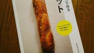 【読書感想文】家庭のオーブンで作るバケット この本おすすめです【発酵】