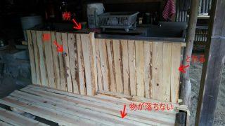 【DIYクリエーターズ】水回りを杉板でお化粧 と アースオーブンの土台と粘土レンガの試作【杉板使いまくり】