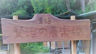 【DIYクリエーターズ】青梅・成木・栗平の周辺情報のリンク集【ハイキング・林道コース】