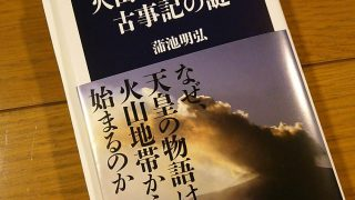 【読書感想文】火山で読み解く古事記の謎 確かに火山が多いところに神社がある【縄文時代からの言伝え】