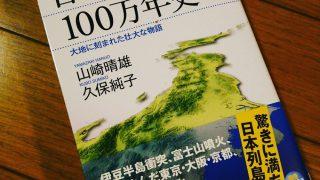 【読書感想文】日本列島100万年史 地震と火山と氷と水の歴史なんですね【断層だらけ】